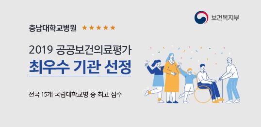 충남대학교병원, 전국 국립대학교병원 중 최우수 기관 선정 이미지